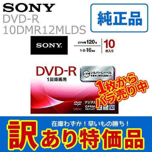 【訳あり特価】SONY ソニー 純正 20DMR12MLDS 10DMR12MLDS ビデオ用 DVD-R CPRM対応 録画 罫線入りシルバーレーベル ブランド 5mmケースタイプ 最安 激安 早いもの勝ち ばら売り [メール便]