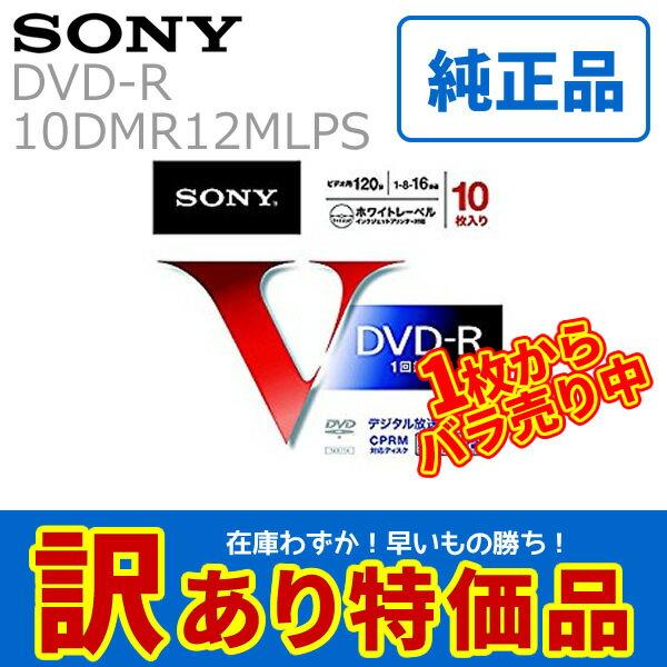 【訳あり特価】SONY ソニー 純正 10DMR12MLPS 録画用 DVD-R CPRM対応 インクジェットプリンター対応 ブランド 5mmケースタイプ 最安 激安 早いもの勝ち ばら売り [メール便]