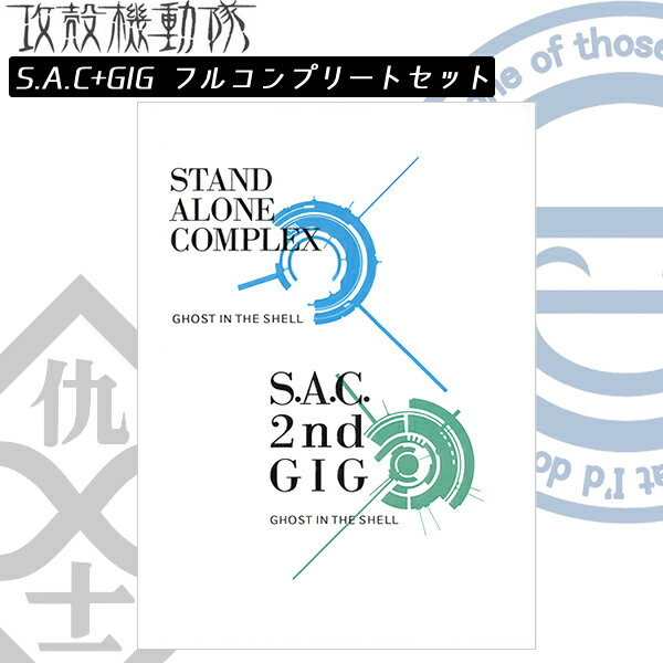 DVD BOX 攻殻機動隊 STAND ALONE COMPLEX + S.A.C. 2nd GIG 収録 SPECIAL EDITION 7枚組 特典映像付き フルコンプリートセット 神山健治 士郎正宗 菅野よう子 押井守 SF アニメ Production I.G 草薙素子 笑い男 タチコマ [あす楽]