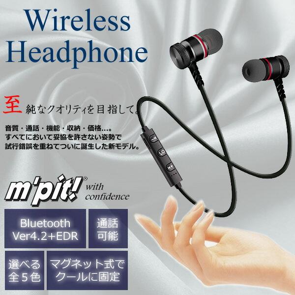 m'pit エムピット Bluetooth Ver4.2 EDR ワイヤレスイヤホン ステレオヘッドホン カナル型 選べる5色 ブルートゥース AAC SBC マグネットホールド可能 無線 通話マイク付き 充電用microUSBケーブル付 イヤフォン ヘッドフォン スマホ 電話 音楽 MP-BM01 [メール便]