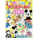 DVD たのしいアニメワールド101 DVD3枚組 FCP-020 トムとジェリー ベティ・ブープ ミッキーマウス ドナルドダック ポ…