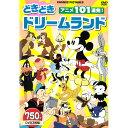 DVD どきどきドリームランド DVD3枚組 FCP-016 ミッキーマウス オールドミッキー チップ&デール ベティ・ブープ ポパ…