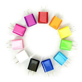 カラフルACアダプタ 選べる11色 スマホやデジカメやゲームなどの充電に便利 5V1A 50/60Hz スマホアクセサリー ケーブル変換 [メール便]