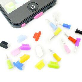 防塵キャップ 防塵カバー SIMピン付き コネクターカバー&イヤホンキャップ スマホをホコリから守るプロテクトカバー iphone/ipad/ipod/nano/touch/lightning/xperia [メール便送料無料]
