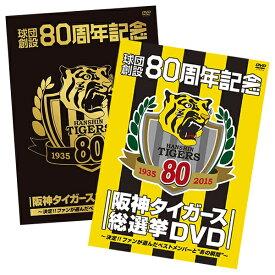 DVD 阪神タイガース総選挙DVD 球団創設80周年記念 初回生産限定モデル 豪華箔押し仕様 VIBF-5836 バースが掛布から現在の阪神の歴史が蘇る [メール便]