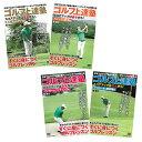 【レビューを書いて特別編をプレゼント】DVD ゴルフ上達塾 スコアアップは基本から!シリーズ 4枚セット フルコンプリ…