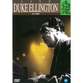 DVD DUKE ELLINGTON デューク・エリントン 2枚組 TOP-014 JAZZ Live ALL THAT JAZZ コンサート BLACK AND TAN FANTASY他 名曲収録 ジャズ 洋楽 アメリカ 音楽 輸入盤 [メール便]