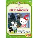 DVD サンリオアニメ 世界名作劇場 5 ハローキティのねむれる森の美女 バッドばつ丸のアリとキリギリス V-1655 V1655 …
