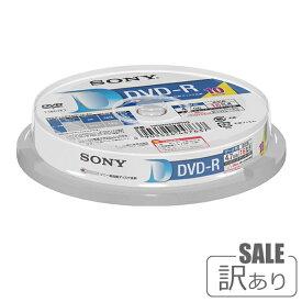 【訳あり特価】SONY ソニー 純正 10DMR47HPHG DVD-R データ用 1回書き込み可能 4.7GB 1-16倍速 インクジェットプリンター対応 ホワイトレーベル 10枚入り ブランド スピンドルタイプ 最安 激安 早いもの勝ち [あす楽]