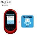 ソースネクスト POCKETALK W 【3万台限定色】 RED レッド W1PGR SIM付き ポケトーク W 本体 + 専用グローバルSIM(2年)…
