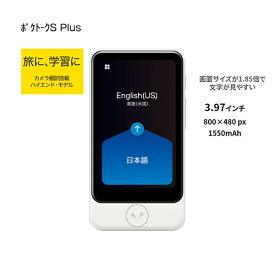 POCKETALK(ポケトーク)S Plus グローバル・モバイル通信(2年)付き ホワイト PTSPGW 翻訳機 AI 旅行 学習 カメラ翻訳搭載 画面サイズが1.85倍で文字が見やすい 3.97インチ ハイエンドモデル AI会話レッスン機能付き