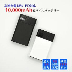 充電器 PD対応10,000mAh 大容量モバイルバッテリー MPLB-101M 急速充電 18W対応 MAX3A出力 3台同時充電 パワーデリバリー スマホ約3.5回充電 外出時 旅行 非常用 [あす楽]