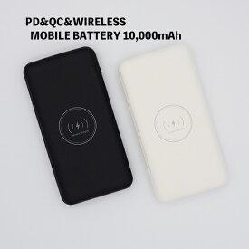 充電器 PD&QC&WIRELESS対応 大容量モバイルバッテリー MPLB-10QI 10000mAh パワーデリバリー クイックチャージ対応 急速充電 入出力最大3.6倍 マルチポート 3個+ワイヤレスで最大4台同時充電 ケーブルでもケーブルレスでもどちらでも充電[あす楽]