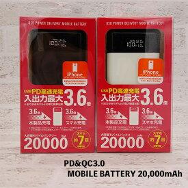 【台風】【災害】の備えに! 充電器 PD QC対応 大容量モバイルバッテリー MPLB-20MPD 20000mAh パワーデリバリー クイックチャージ 急速充電 スマホ 約7回充電可能 3台同時充電 デジタルLED表示 バッテリー残量 電圧 充電状態をひと目で確認[あす楽]