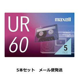 [メール便発送][説明をご確認ください]マクセル 録音用 カセットテープ 60分 UR-60N5P 5本パック maxell URシリーズ カセット テープ 録音時間60分 片側30分 ノーマルポジション 出し入れ楽々厚型ケース 大きくて見やすいタイトル面 5本セット