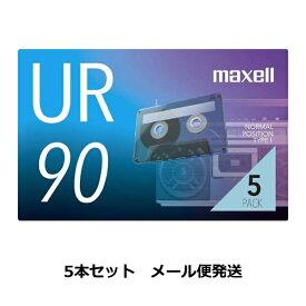 [メール便発送][説明をご確認ください]マクセル 録音用 カセットテープ 90分 UR-90N5P 5本パック maxell URシリーズ カセット テープ 録音時間90分 片側45分 ノーマルポジション 出し入れ楽々厚型ケース 大きくて見やすいタイトル面 5本セット