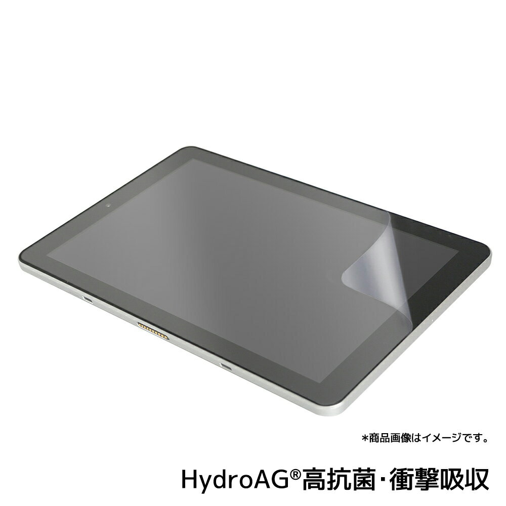 HydroAG®・高抗菌・衝撃吸収 画面保護フィルム(TW2A-73Z9A/TA2C-74Z8A用)【タブレット用】【ONKYOタブレット】【オンキヨータブレット】