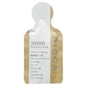 リッカ300000プラセンタドリンクスマートパック30包入