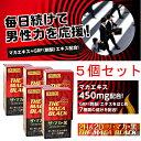 2H&2D ザ・マカ・黒 42g 【5個セット】