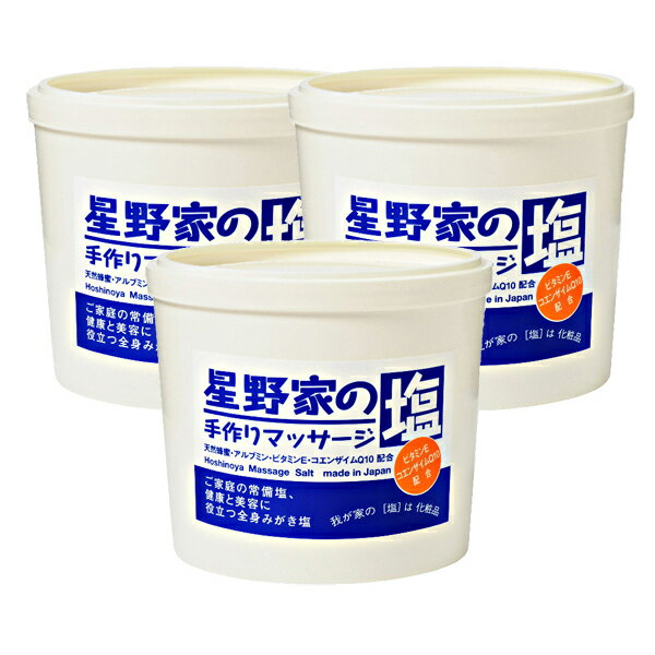 サンタフェ 星野家の手作りマッサージ塩【950gX3個セット】