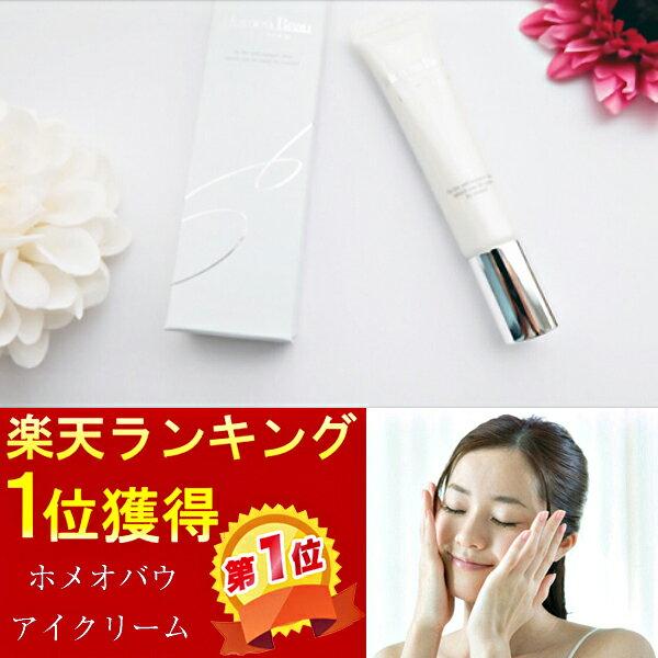 【送料無料】ホメオバウ アイクリーム 15g