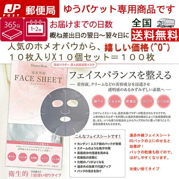 【ゆうパケット無料】ホメオバウ 遠赤外線 フェイスシート 【10枚入りX10セット】