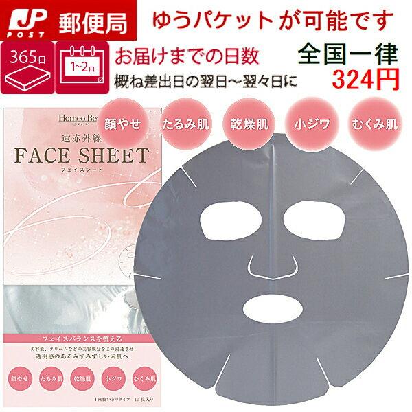 【ゆうパケット324円】ホメオバウ 遠赤外線 フェイスシート 10枚入り