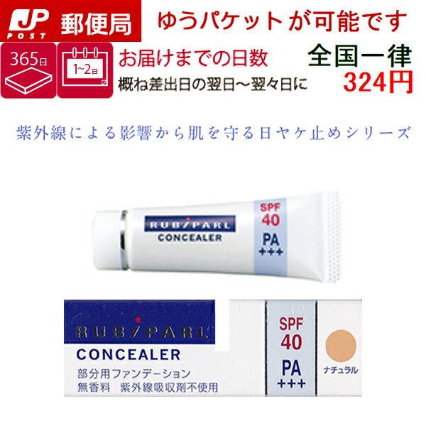 【ゆうパケット324円】ルビパール コンシーラー 15g 【ナチュラル】