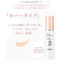 【新製品】アクセーヌスーパーサンシールドブライトヴェール(日やけ止めベースクリーム)