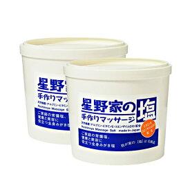 サンタフェ 星野家の手作りマッサージ塩【950gX2個セット】