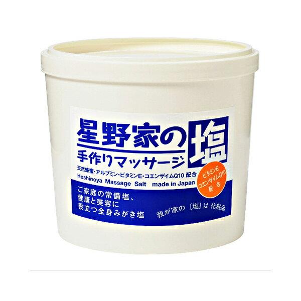 サンタフェ 星野家の手作りマッサージ塩【950g】