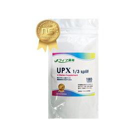 【ネコポス送料250円】 UPX 1/3 スプリット 180粒 【常備・携帯用コンパクト】ダグラスラボラトリーズ