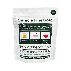 サラシアファインゴールド 30包入り サラシア属植物エキス