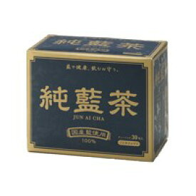【送料無料】 純藍茶 30包 【2個セット】 ノンカフェイン ポリフェノール