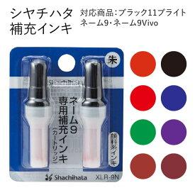 シャチハタ Xスタンパー用 補充インキ(カートリッジ)[ネーム9・Vivo/ブラック11ブライト専用]補充インキ/浸透印ギフト/プレゼント[x]