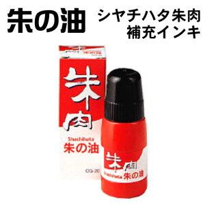朱の油(エコス)/補充インキ[シャチハタ朱肉用補充インキ]ギフト/プレゼント/補充インキ[x]