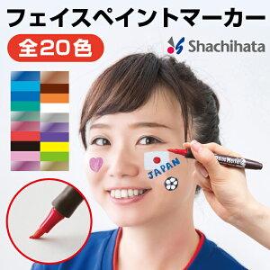 フェイスペイントマーカー シャチハタ シヤチハタ ペン 顔用 肌用 イベント マタニティアート 子供 こども 筆 水性顔料インキ ギフト プレゼント[x]