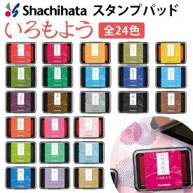 シャチハタ スタンプパッド いろもよう 全24色 日本の伝統色 シヤチハタ スタンプ台 消しゴムはんこ ゴム印[x]