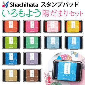 シャチハタ スタンプパッド いろもよう 陽だまりセット 12色セット 日本の伝統色 シヤチハタ スタンプ台 消しゴムはんこ ゴム印[x]