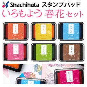 シャチハタ スタンプパッド いろもよう 春花セット 6色セット 日本の伝統色 シヤチハタ スタンプ台 消しゴムはんこ ゴム印[x]