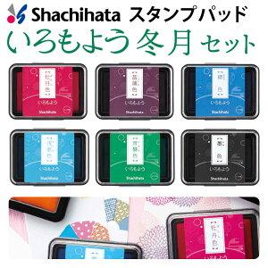 シャチハタ スタンプパッド いろもよう 冬月セット 6色セット 日本の伝統色 シヤチハタ スタンプ台 消しゴムはんこ ゴム印[x]