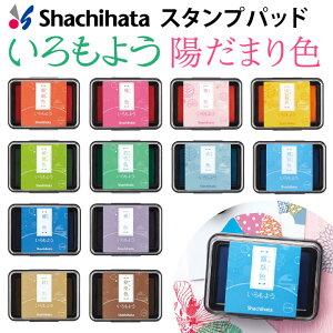シャチハタ スタンプパッド いろもよう 陽だまり色セレクト 日本の伝統色 シヤチハタ スタンプ台 消しゴムはんこ ゴム印[x]