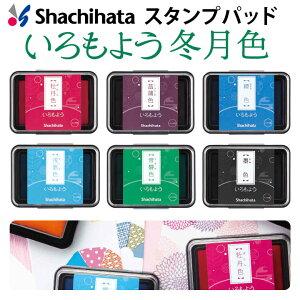 シャチハタ スタンプパッド いろもよう 冬月色セレクト 日本の伝統色 シヤチハタ スタンプ台 消しゴムはんこ ゴム印[x]