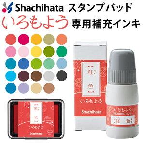 シャチハタ スタンプパッド いろもよう 専用補充インキ 全24色 日本の伝統色 シヤチハタ スタンプ台 消しゴムはんこ ゴム印[x]