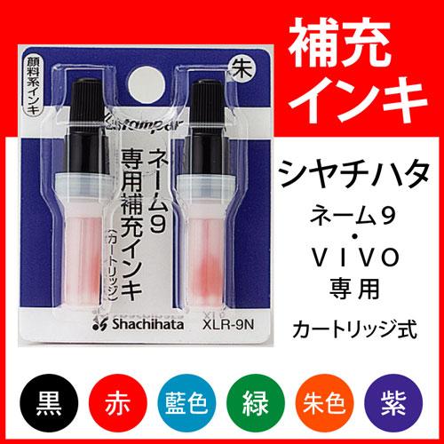シャチハタ Xスタンパー用 補充インキ(カートリッジ)[ネーム9・Vivo専用]補充インク/浸透印ギフト/プレゼント[x]