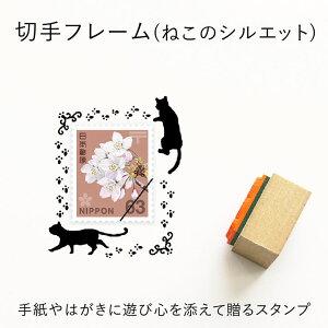 切手フレーム(ねこのシルエット) ゴム印 (a-062) 切手枠 飾り枠 手紙 封筒 かわいい おしゃれ スタンプ[t]