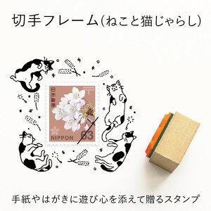 切手フレーム(ねこと猫じゃらし) ゴム印 (a-063) 切手枠 飾り枠 手紙 封筒 かわいい おしゃれ スタンプ[t]