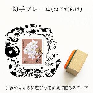 切手フレーム(ねこだらけ) ゴム印 (a-064) 切手枠 飾り枠 手紙 封筒 かわいい おしゃれ スタンプ[t]