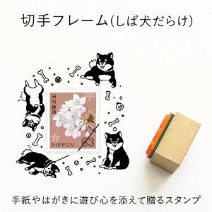 切手フレーム(しば犬だらけ) ゴム印 (a-065) 切手枠 飾り枠 手紙 封筒 かわいい おしゃれ スタンプ[t]