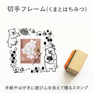 切手フレーム(くまとはちみつ) ゴム印 (a-066) 切手枠 飾り枠 手紙 封筒 かわいい おしゃれ スタンプ[t]